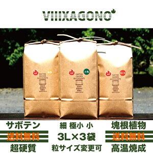 【送無】VIIIXAGONO超硬質焼成培養土 3L×3袋 細粒 極小粒 小粒 粒サイズ変更可能 サボテン 多肉植物 コーデックス アガベ ハオルチア