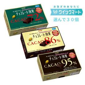 クール便対応 明治 チョコレート効果 5個単位で選んで合計30個セット 高カカオ チョコレート