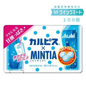 アサヒ ミンティア(MINTIA) カルピス 50粒 10個×10P(計100個セット)