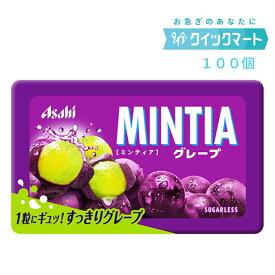 アサヒ ミンティア(MINTIA) グレープ 50粒 10個×10P(計100個セット)