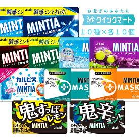 アサヒ ミンティア(MINTIA)  50粒 10種×各10個(計100個セット)
