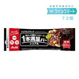 アサヒ 1本満足バー シリアルブラック 9本×8箱 計72本