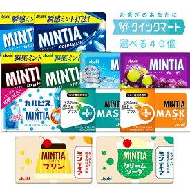 アサヒ ミンティア(MINTIA) 10個単位で選んで合計40個セット まとめ買いでお得!