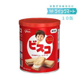グリコ ビスコ保存缶 5枚×6P 10缶セット