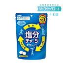 カバヤ 塩分チャージタブレッツ 6袋×8箱(計48袋セット)