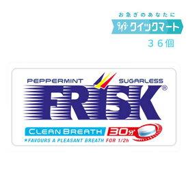 クラシエ フリスク(FRISK) 50粒 ペパーミント12個×3箱(計36個)