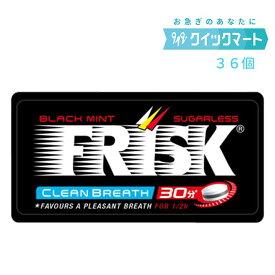 クラシエ フリスク(FRISK) 50粒 ブラックミント12個×3箱(計36個)