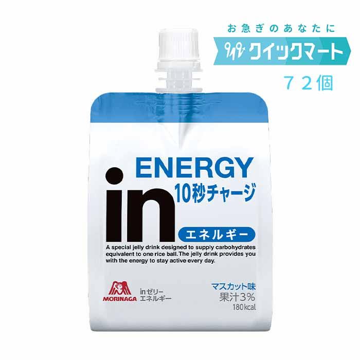 【ポイント5倍】森永 inゼリー エネルギー180g 36個×2箱(計72個) インゼリー