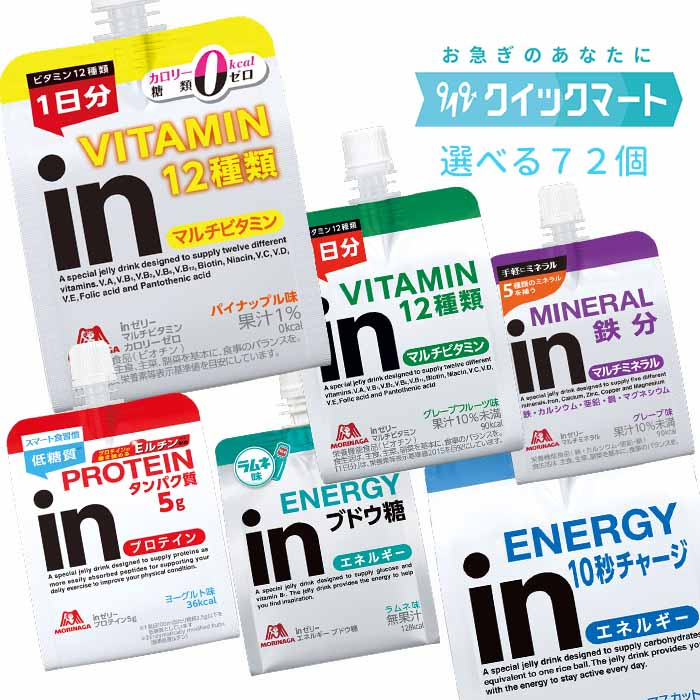 【ポイント5倍】森永製菓 inゼリー 選べる72個セット インゼリー
