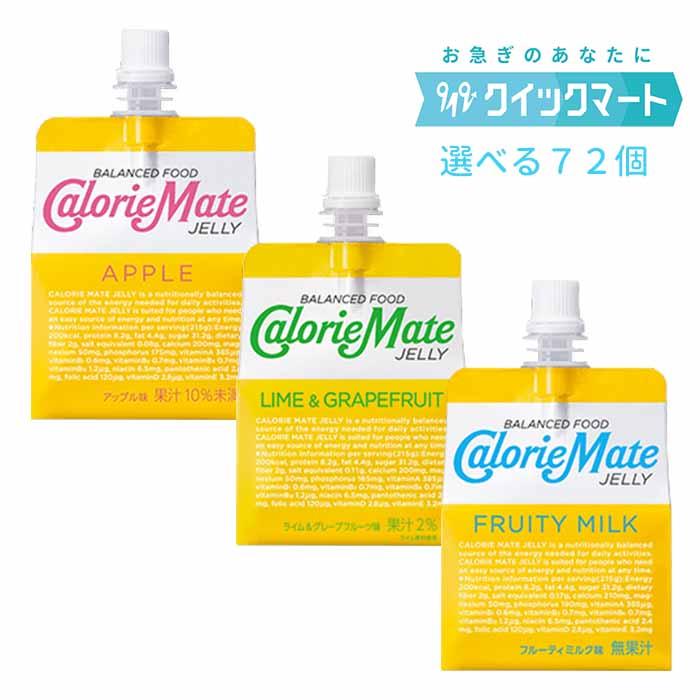 【ポイント5倍】大塚製薬 カロリーメイトゼリー 選べる72個セット