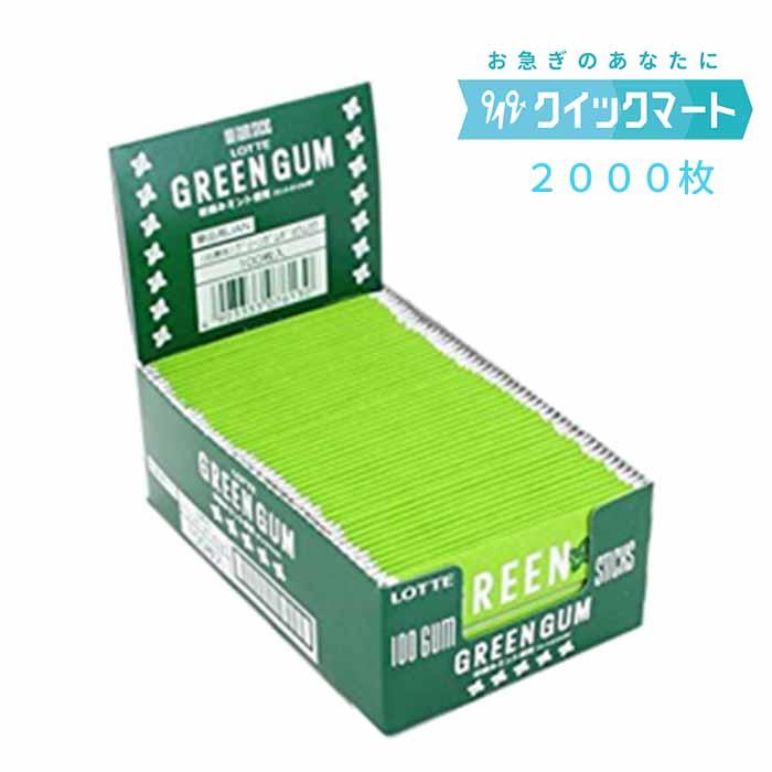【ポイント5倍】ロッテ グリーンガム100枚入×10個×2セット 計2000枚 徳用パック ミント 業務用