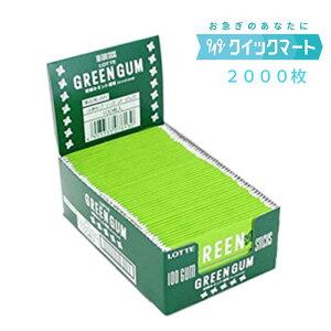 ロッテ グリーンガム100枚入×10個×2セット 計2000枚 徳用パック ミント 業務用