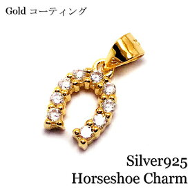 Silver925【Horseshoe Charm】ホースシュー チャーム パヴェ CZ シルバー 蹄鉄 ゴールドコーティング
