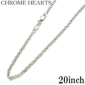 【CHROME HEARTS/クロムハーツ】Roll Chain 20inch (約50cm)/ロールチェーン