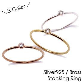 スタッキングリング【Stacking Ring】3色展開 シルバー イエローゴールド ピンクゴールド シルバー925 Brass 真鍮 リング シンプル 華奢 プレーン 重ね着け レディース アクセサリー
