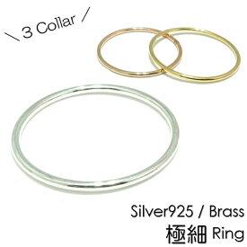 【極細リング 3色展開】スタッキングリング Stacking Ring シルバー リング シンプル 華奢 ワイヤーリング プレーン 重ね着け レディース アクセサリー SILVER925 Brass 真鍮