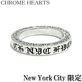 \10月20日限定 ポイント5倍/【CHROME HEARTS クロムハーツ】3mm Spacer Ring NYC 限定 スペーサーリング ニューヨークシティー限定 メンズ リング ペアリング
