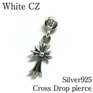 Silver925【Cross Drop pierce ホワイトCZ】シルバー ピアス クロス ピアス ドロップピアス メンズピアス メンズアクセサリー メンズ ピアス