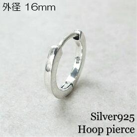 Silver925【Plain hoop pierce/16mm】シルバー ピアス silver925 シンプル フープピアス プレーンフープピアス メンズピアス メンズアクセサリー メンズ ピアス シルバー925