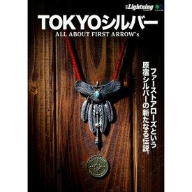 【FIRST ARROW's/ファーストアローズ】別冊Lightning 『TOKYOシルバー』 〜ファーストアローズという原宿シルバーの新たなる伝説〜