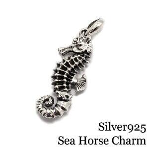 Silver925【Sea Horse Charm】タツノオトシゴ シーホース SeaHorse チャーム シルバー925 海 個性的 シルバーアクセサリー