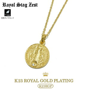 ネックレス メンズ ゴールド ブランド ギフト 【Royal Stag Zest ロイヤルスタッグゼスト】SN26-006 (Smallサイズ) コイン COIN シルバー925 ネックレス メンズ ギフト ゴールド ペアネックレス YellowGold