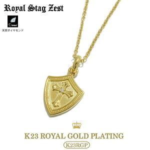 ネックレス メンズ ゴールド ブランド ギフト 【Royal Stag Zest ロイヤルスタッグゼスト】SN26-004 (Smallサイズ) シールドクロス シルバー925 CROSSネックレス メンズ ギフト ゴールド ペアネックレス