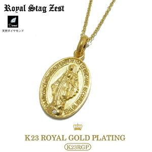 【Royal Stag Zest/ロイヤルスタッグゼスト】SN26-013 (LARGEサイズ)/メダイ マリア コイン COIN シルバー925 コインネックレス メンズ ギフト ゴールド ペアネックレス YellowGold 45cm 50cm