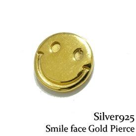 Silver925【Smile Face Pirce-Gold】スマイルフェイスピアス ニコちゃん シルバー メンズ ピアス コーティング ゴールド シルバー925 メンズアクセサリー メンズ ピアス シルバー925