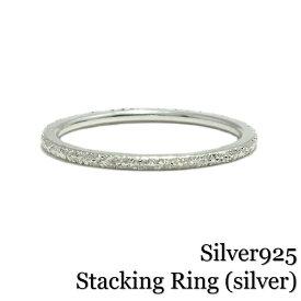 スタッキングリング【Stacking Ring -Silver-】シルバー リング シンプル 華奢 極細リング キラキラ 重ね着け レディース アクセサリー silver925
