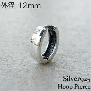 Silver925【Plain hoop pierce 12mm】シルバー ピアス フープピアス プレーンピアス メンズピアス メンズアクセサリー メンズ ピアス シルバー925
