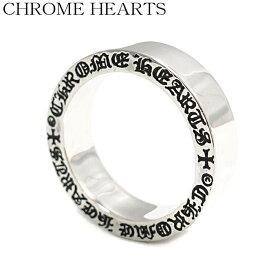 【CHROME HEARTS クロムハーツ】6mm Spacer Ring Plain プレーン スペーサーリング メンズ リング ペアリング シンプル ギフト ブランド