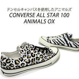 コンバース スニーカー レディース ローカット オールスター アニマル CONVERSE ALL STAR 100 ANIMALS OX ゼブラ・レパード 春 送料無料