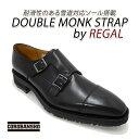 リーガル 靴 メンズ ビジネス 黒 ダブルモンクストラップ 冬用ソール(コロバンショ) REGAL 47UR EE ブラック ストレー…
