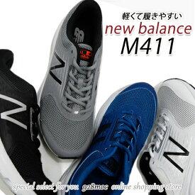 New Balance M411 ブラック/シルバー・ホワイト・グレイ・ブルー ニューバランス スニーカー メンズ ランニングシューズ