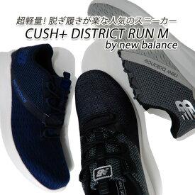 ニューバランス スニーカー メンズ ランニング NEW BALANCE CUSH+ DISTRICT RUN M(MDRN) BK1(ブラック)・GM1(グレイ)・SR1(ネイビー) 2019年新作 春