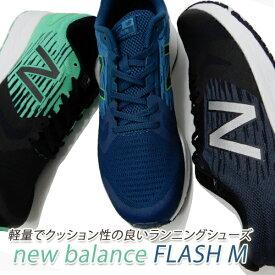 ニューバランス スニーカー メンズ ランニングシューズ New Balance FLASH M LB3・LN3・LE3