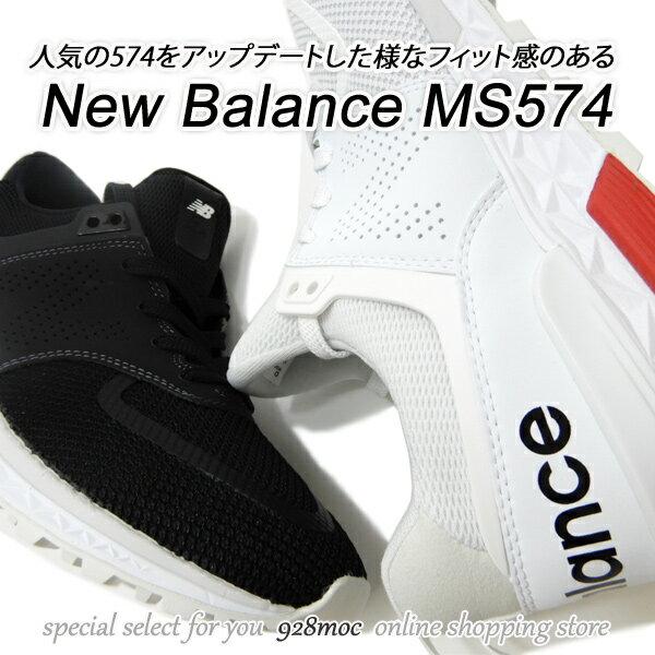 ニューバランス スニーカー メンズ 白黒 New Balance MS574 PCW(ホワイト)・PCB(ブラック) D 軽量 スリッポン メッシュ 2018年新作 秋