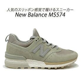 ニューバランス スニーカー メンズ New Balance MS574 FSG(ストーングレイ) ランニングシューズ セール