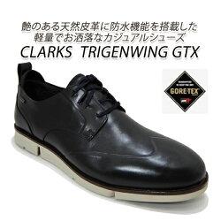 クラークスの防水(ゴアテックス)を採用したTRIGENWINGGTX(トライジェンウィングGTX)
