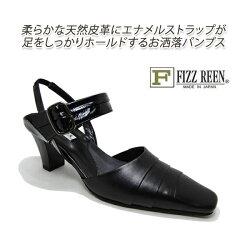 FIZZREEN(フィズリーン)の履きやすい黒色ストラップのポインテッドトゥのパンプス
