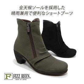 ショートブーツ レディース 黒 生地(撥水加工) 幅広3E FIZZ REEN(フィズリーン) 9339 クロ・カーキ 履きやすい 歩きやすい 日本製