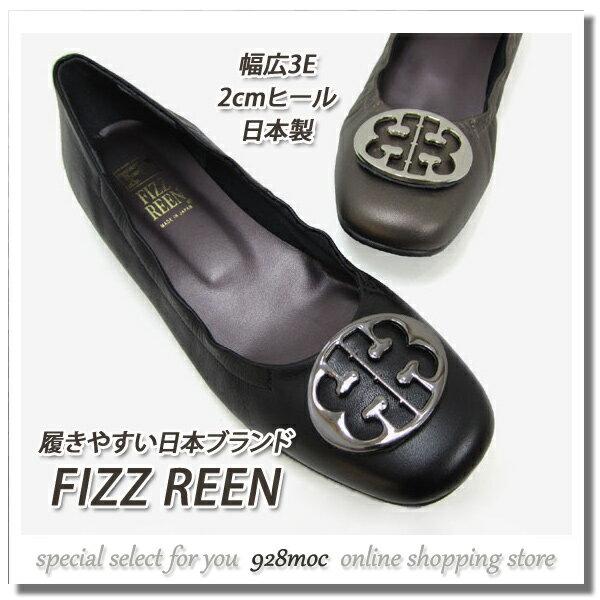 パンプス ローヒール 3E 本革 履きやすい バレエシューズ 軽量 幅広 人気 FIZZ REEN(フィズリーン) 300 日本製 太ヒール 歩きやすい 黒 ブロンズ