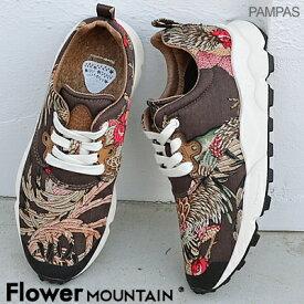 【返品無料対応】【あす楽対応】Flower MOUNTAIN フラワー マウンテンPAMPAS パンパス BROWN ブラウン 靴 スニーカー シューズ 【smtb-TD】【saitama】