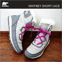 【あす楽対応】SOREL ソレル レディース WHITNEY SHORT LACE ウィットニーショートレース QUARRY クォーリー 靴 ウインター ブーツ シ…
