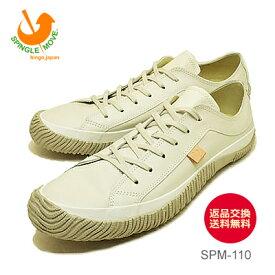 【あす楽対応】【返品無料対応】 SPINGLE MOVE スピングルムーヴ スピングルムーブ SPM-110 IVORY アイボリー 靴 スニーカー シューズ スピングル 【smtb-TD】【saitama】