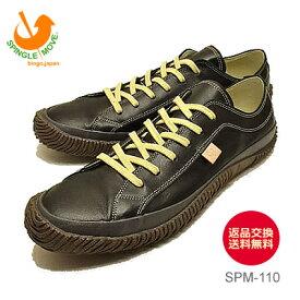 【あす楽対応】【返品無料対応】 SPINGLE MOVE スピングルムーヴ スピングルムーブ SPM-110 BLACK ブラック 靴 スニーカー シューズ スピングル 【smtb-TD】【saitama】