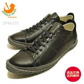 【あす楽対応】【返品無料対応】 SPINGLE MOVE スピングルムーヴ スピングルムーブ SPM-272 BLACK ブラック 靴 スニーカー シューズ スピングル 【smtb-TD】【saitama】