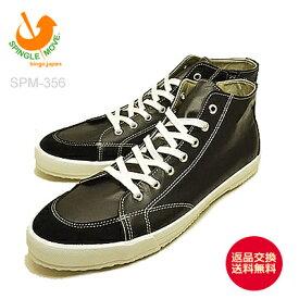 【あす楽対応】【返品無料対応】 SPINGLE MOVE スピングルムーヴ スピングルムーブ SPM-356 BLACKブラック 靴 スニーカー シューズ スピングル 【smtb-TD】【saitama】