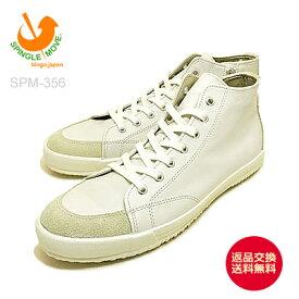 【返品無料対応】 SPINGLE MOVE スピングルムーヴ スピングルムーブ SPM-356 WHITE ホワイト 靴 スニーカー シューズ スピングル 【あす楽対応】【smtb-TD】【saitama】